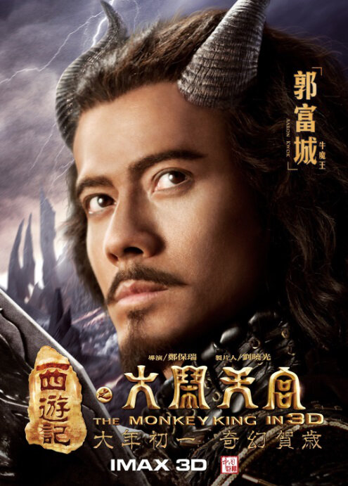 The Monkey King Movie Poster, 2014, Chinese Film