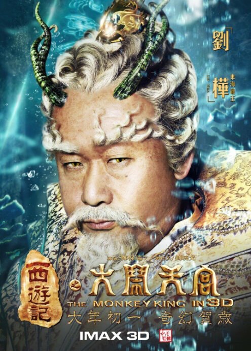 The Monkey King Movie Poster, 2013, Liu Hua
