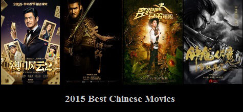 2015 Best Chinese Movie Lists