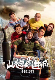 4 Idiots Movie Poster, 2015 Chinese Idiot Movie
