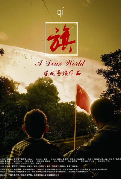 A Deux World Movie Poster, 2015 Chinese film