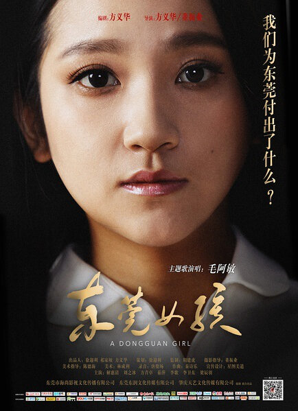 A Dongguan Girl Movie Poster, 2015 Chinese film