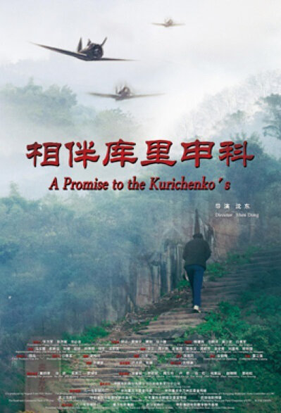 A Promise to the Kurichenko's Movie Poster, 2015 Chinese film
