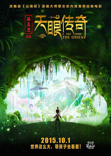 A Tale from the Orient Movie Poster, 2015 Chinese film