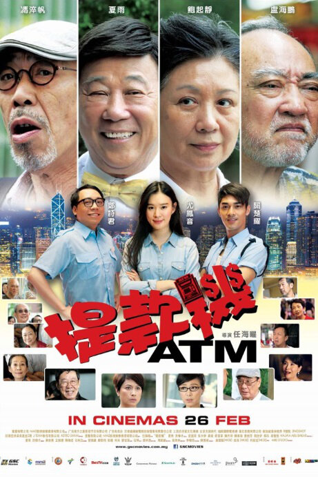 ATM Movie Poster, 2015 Chinese film
