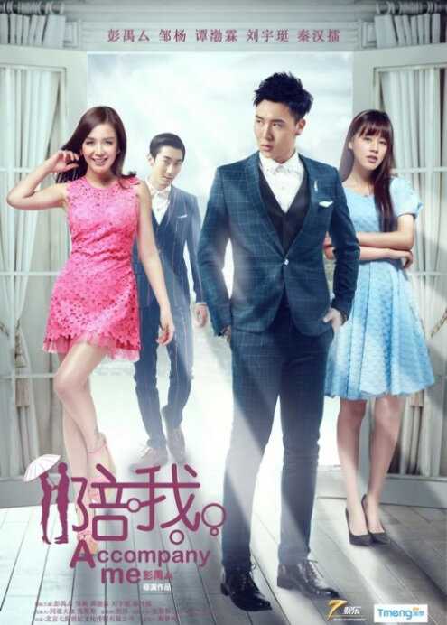 Accompany Me Movie Poster, 2015 Chinese movie