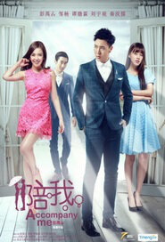 Accompany Me Movie Poster, 2015 Chinese Romantic Comedy