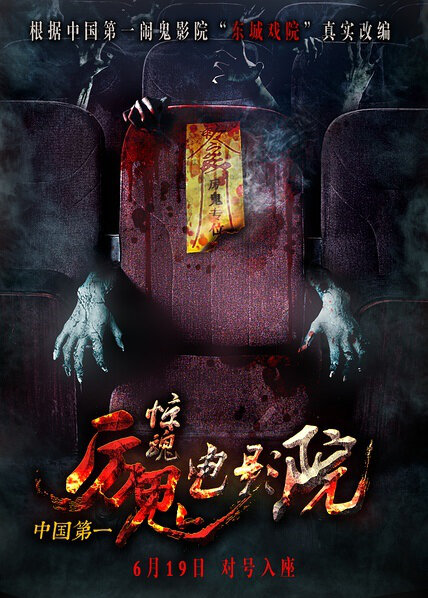 Admission by Guts Movie Poster, 2015 Chinese film