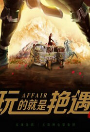Affair Movie Poster, 2015 Chinese movie