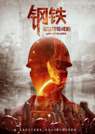 Age of Glory Movie Poster, 2015 Chinese film