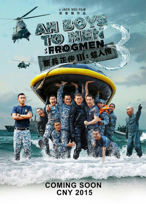 Ah Boys to Men 3: Frogmen Movie Poster, 2015 chinese movie
