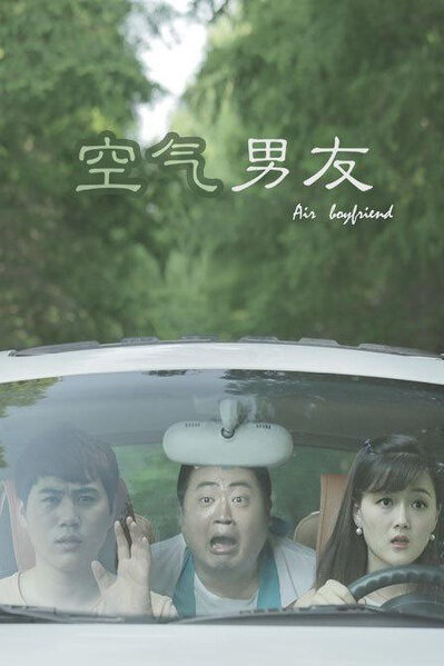 Air Boyfriend Movie Poster, 2015 Chinese film