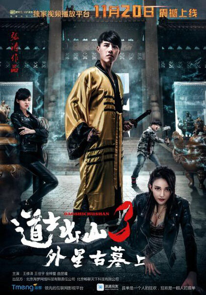 2015 Chinese Fantasy Movies A K China Movies Hong Kong Movies Taiwan Movies 2015 Chinese Fantasy Movie List