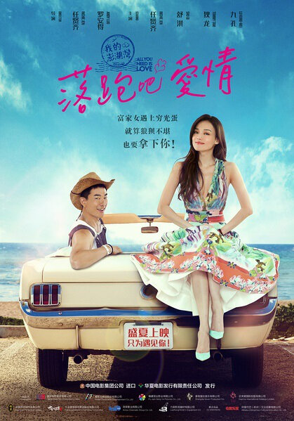All You Need Is Love Movie Poster, 2015 Chinese movie