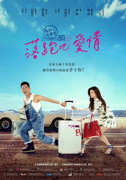 All You Need Is Love Movie Poster, 2015 Chinese film