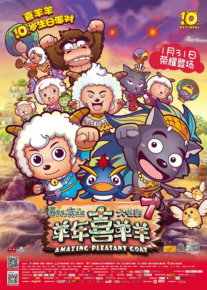 Amazing Pleasant Goat Movie Poster, 2015 chinese film