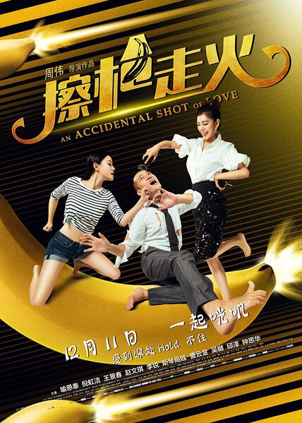 An Accidental Shot of Love Movie Poster, 2015 Chinese movie