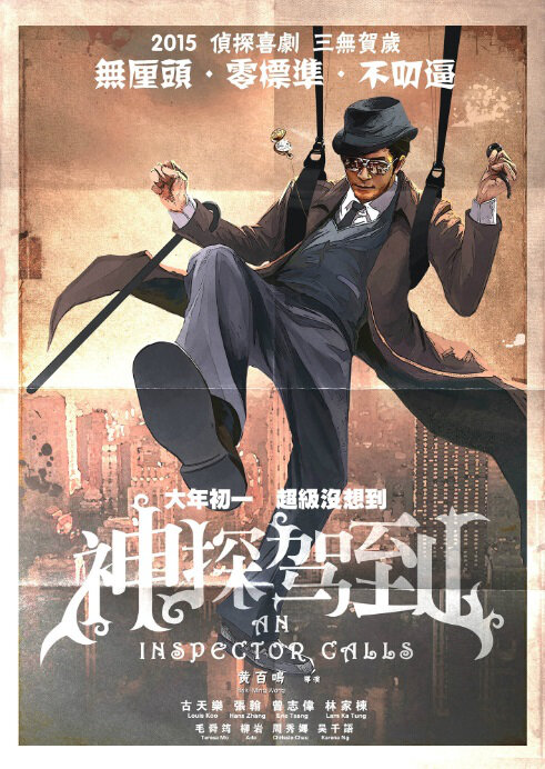An Inspector Calls Movie Poster, 2015 chinese movie