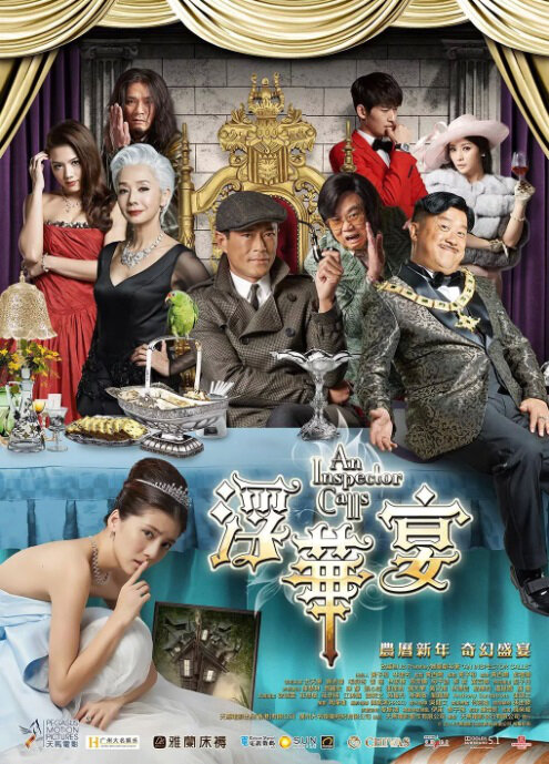 An Inspector Calls Movie Poster, 2015 chinese film
