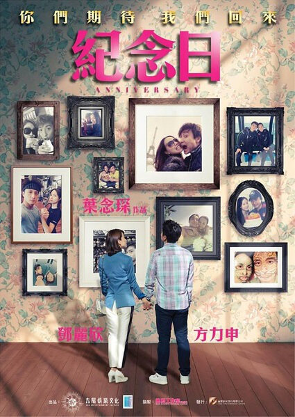 Anniversary Movie Poster, 2015 Chinese film