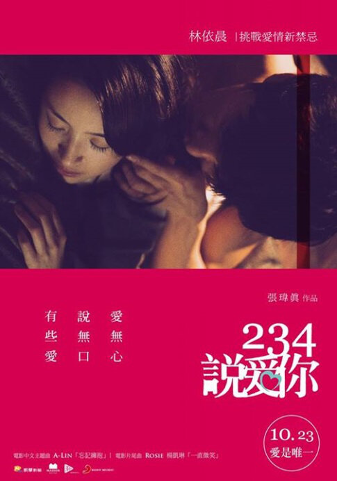 Another Woman Movie Poster, 2015 Chinese film