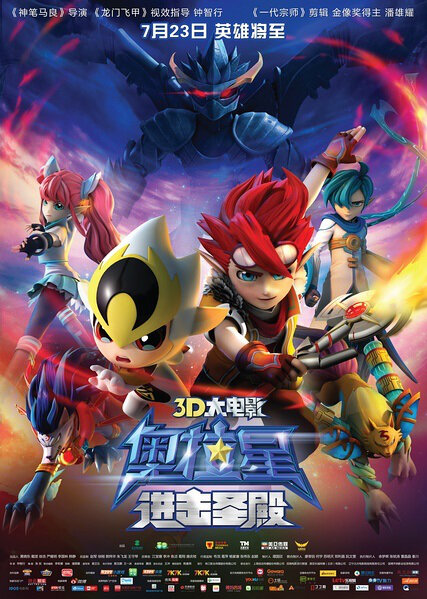 Aola Star Movie Poster, 2015 Chinese film