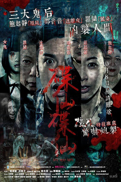 Are You Here Movie Poster, 2015 Chinese film
