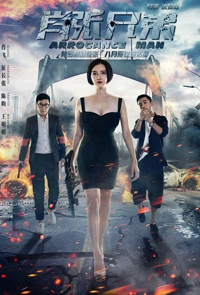 Arrogance Man Movie Poster, 2015 Chinese film