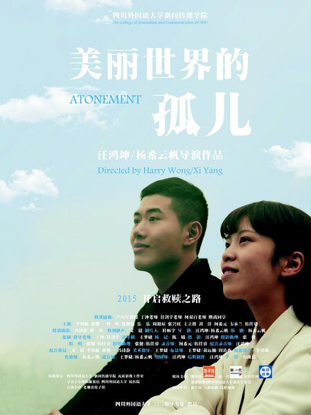 Atonement Movie Poster, 2015 Chinese film
