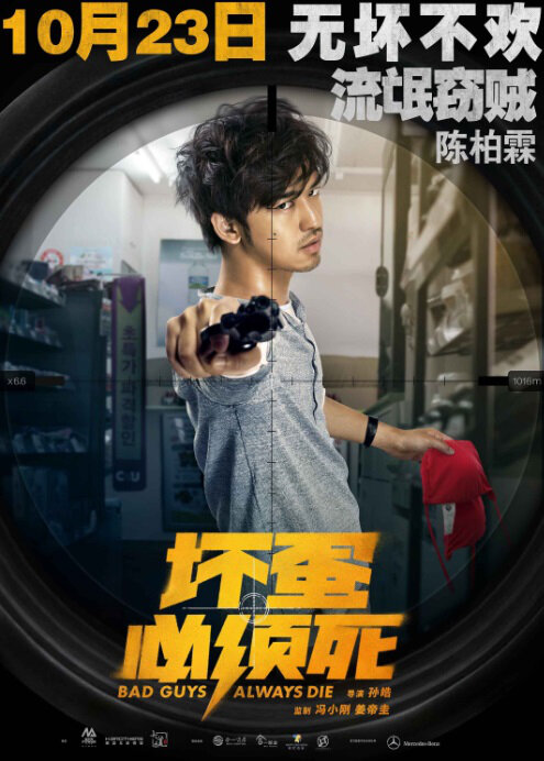 Bad Guys Always Die Movie Poster, 2015 Chinese film