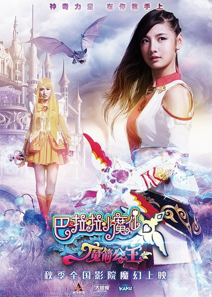 Balala the Fairies - The Magic Arrow Princess Movie Poster, 2015 Chinese film