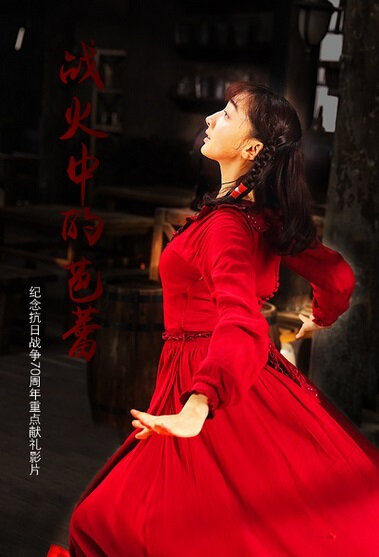 Ballet in the Flames of War Movie Poster, 2015 Chinese film