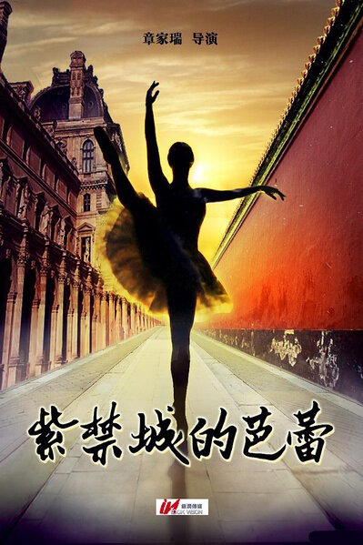 Ballet in the Forbidden City Movie Poster, 紫禁城的芭蕾 2015 Chinese film