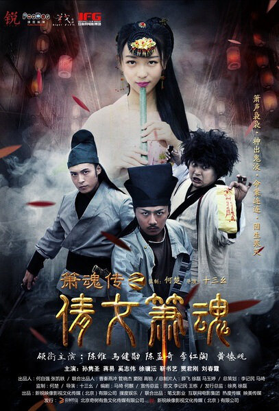 Bamboo Flute Ghost Movie Poster, 2015 Chinese film