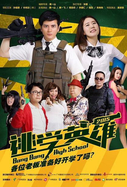 Bang Bang High School Movie Poster, 2015 Chinese film