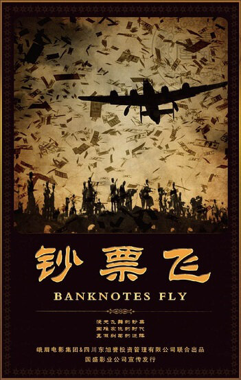 Banknotes Fly Movie Poster, 2015 chinese movie