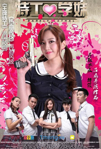 Barely Lethal Movie Poster, 2015 Chinese film