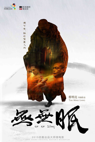 Beautiful 2015 Movie Poster, 2015 Chinese film