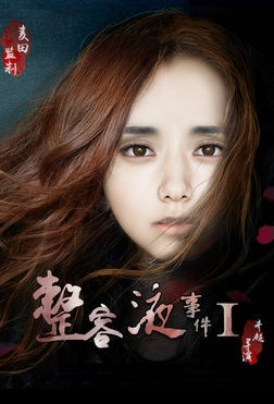 Beauty Water Movie Poster, 2015 Chinese film
