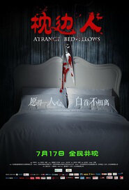 Bedside Cry Movie Poster, 2015 Chinese film