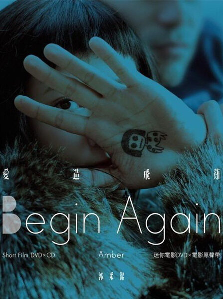 Begin Again Movie Poster, 2015 chinese movie