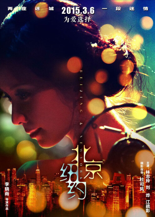 Beijing & New York Movie Poster, 2015, chinese film