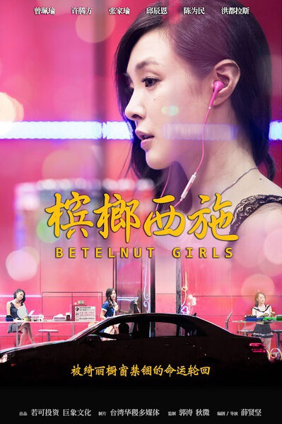 Betelnut Girls Movie Poster, 2015 Taiwan Movie