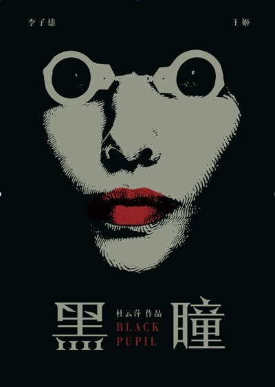 Black Pupil Movie Poster, 2015 chinese film
