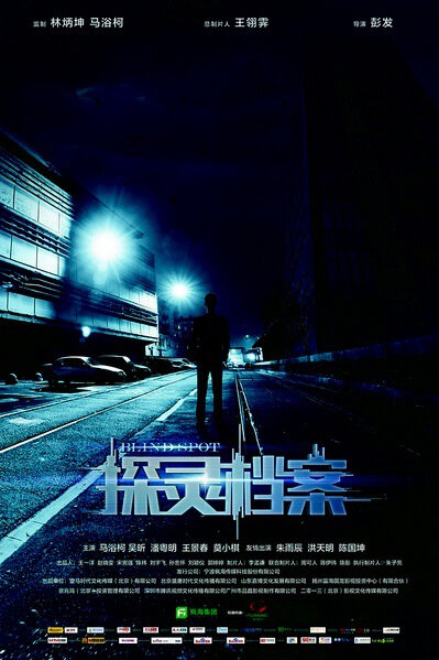 Blind Spot Movie Poster, 2015 Chinese film