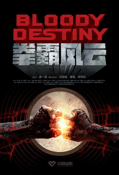 Bloody Destiny Movie Poster, 2015 Chinese movie