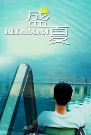 Blossom Movie Poster, 2015 Chinese movie
