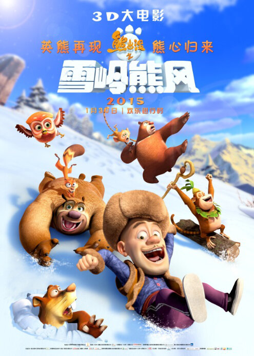 Boonie Bears 2 Movie Poster, 2015 chinese movie