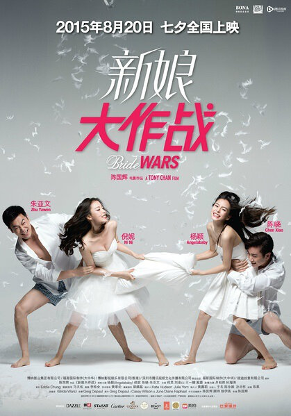 Bride Wars Movie Poster, 2015 Chinese film