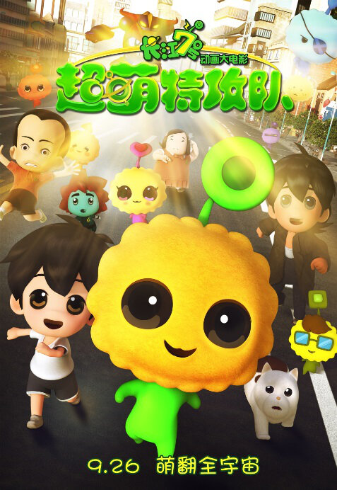 CJ7: Super Q Team Movie Poster, 2015 Chinese film